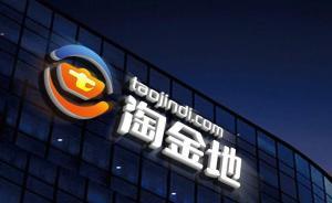 杭州警方回应调查深圳企业:淘宝5天前报案,调查均依法进行