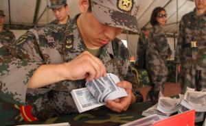 解放军全面清查财务工作:着力治理假发票、小金库等问题