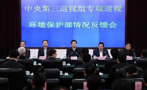 """陈吉宁亮相强调改革,巡视揭开的环保部""""红顶中介""""是什么?"""
