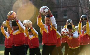 校园足球工作领导小组首次开会:将培训两千校园足球行政人员