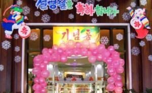 朝鲜人怎么过春节