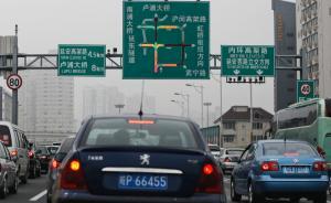 """上海官方辟谣网传""""限行外牌最新消息"""":方案仍在完善待发布"""