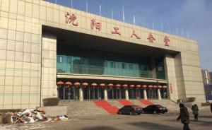 """本山传媒回应沈阳""""刘老根大舞台""""拆除:合同到期,重新选址"""