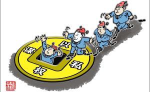 """预防腐败局原副局长:制定防止利益冲突法,防""""鸡犬升天"""""""