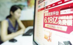 """张近东两会提案关注电商打假:应对消费者进行""""先行赔付"""""""
