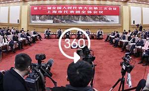 360°全景| 上海代表团人民大会堂审议政府工作报告