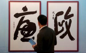 """腐败经济学:""""反腐不利经济发展""""的错觉从何而来?"""