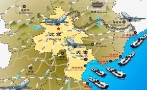 葛剑雄谈政区的边界与层级:天津如何成为直辖市?