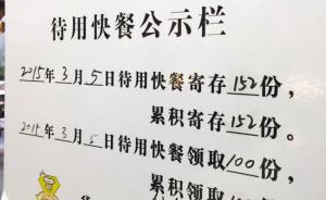 """吃完快餐再认购一份,浙江""""待用快餐""""被赞""""有尊严的慈善"""""""