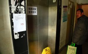 上海一动迁小区居民凌晨命丧电梯轿厢,疑电梯故障所致