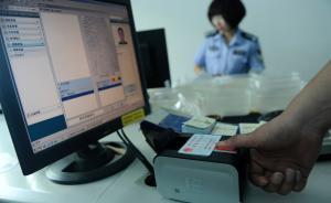 人大代表李庆河:建议身份证增加指纹认证及注销功能