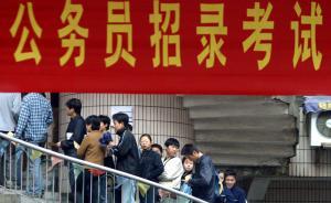 人大代表呼吁放宽就业年龄限制,超过35岁也能报考公务员
