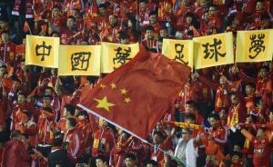 中国足球过去60年四次重大改革究竟改了些什么?
