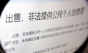 """被曝开房记录后官员自杀,发帖者因""""非法获取公民信息""""获刑"""