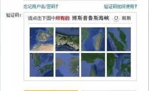 """光明日报鼓励12306""""找你妹""""式升级:虽笨拙但值得肯定"""