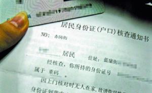 全国身份证号重号只剩486人,明年底将实现公民一户一号