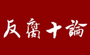 反腐十论①|周永康被立案审查之后:中央纪委下一步