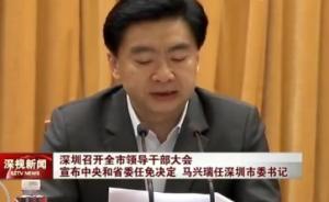 王荣卸任深圳市委书记:中央和省委决定,非常及时,非常合适