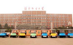 """河北联合大学更名为""""华北理工大学"""",系省部共建大学"""