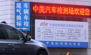 车检改革:私家车6年内免检