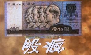20年前上海滩人人炒股票,不炒不爽……