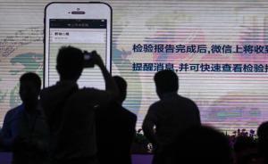 上海用户可用微信预约挂号:涵盖瑞金、华山等155家医院