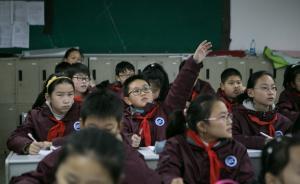 """中学社会主义核心价值观教育或将设价值表现""""负面清单"""""""