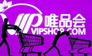 北京食药监局立案调查唯品乐蜂涉嫌贩假投诉