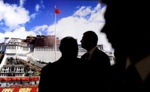 西藏白皮书|国新办发布《西藏发展道路的历史选择》(全文)