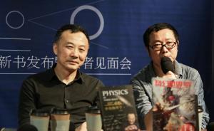 《三体》作者刘慈欣:科幻和科学是一对好基友