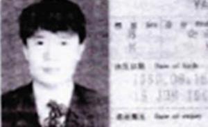 """天网行动追逃百人之一、""""中国伟哥之父""""闫永明将被缉拿归国"""