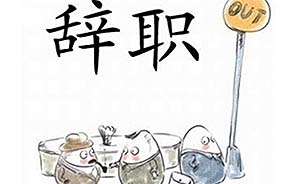 """高薪美差难再,中组部新规让""""官员独董""""辞职潮持续发酵"""