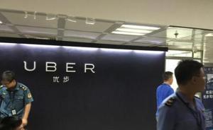 Uber广州公司涉非法营运被查后回应:配合调查,平台正常