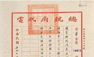 史料揭密故宫国宝南迁:蒋介石通知军舰运送文物赴台