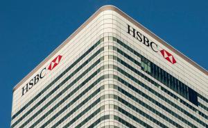 彭博社:汇丰总部应尽快迁回香港,当年搬到伦敦是最失败决策