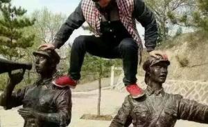 """骂空姐、开应急门、爬红军雕像,4人上了首批游客""""黑名单"""""""
