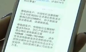 安徽合肥一女子出国三天,手机流量费1.6万元