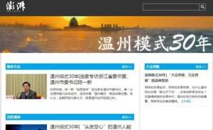 """澎湃新闻""""温州模式30年""""独家报道引发传媒""""澎湃现象"""""""