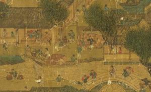 访谈 刘涤宇:《清明上河图》不止一幅,有些画的其实是苏州