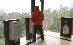 """广西桂林景区""""透明男厕""""设计大胆获奖,无女厕令女游客遗憾"""