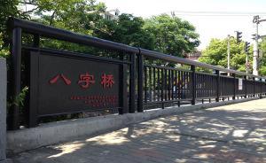 抗战遗址︱上海有座八字桥,淞沪血战第一枪