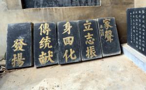 人民日报:浙江不断挖掘践行家风文化,处处可见好家风