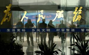 """南方某县信访局长办公室挂北京地图,红圈标出""""截访""""重点区"""