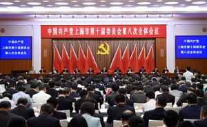 上海市委全会决议:建科创中心须树全球视野对标国际领先水平