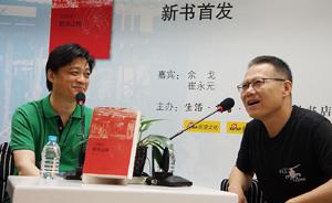 崔永元余戈对谈《1944:腾冲之围》,抗战史不能被神化