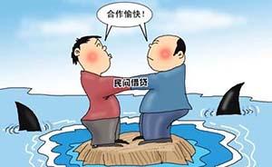 """浙江高利贷案频现官员身影,""""官银""""转贷即获数倍利差"""