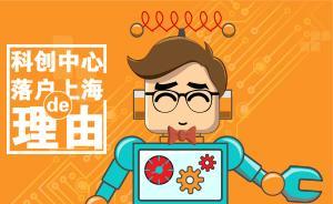 五阿哥|科创中心落户上海的理由