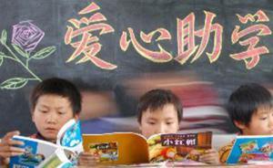 """宁波""""四不""""企业家捐款300多万助学,唯一要求""""不留名"""""""
