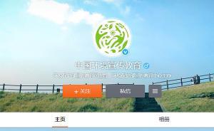 环保部副部长潘岳:鼓励环保厅局长建立微博微信,最好实名