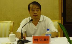 明正彬任玉溪市委常委、政法委书记,其缉毒事迹曾改编成电影